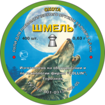 "Пули ШМЕЛЬ ""Охота"" 0,63g 4,5мм  400 шт."