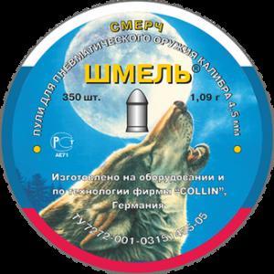 """Пули ШМЕЛЬ """"СМЕРЧ"""" 1,09g 4.5 мм 350 шт."""